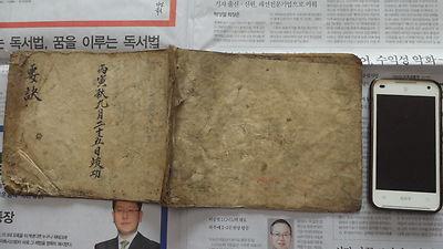 B736 KOREAN (Joseon Dynasty) Handwritten Manuscript Vintage Old Book Antique