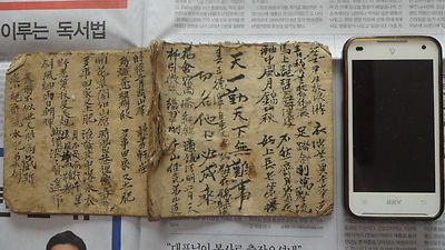 B737 KOREAN (Joseon Dynasty) Handwritten Manuscript Vintage Old Book Antique