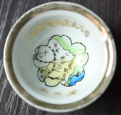 Antique Japanese Military WW2 Manchukuo Map Helmet Army Sake Cup