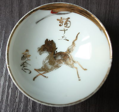 Antique Japanese Military WW2 Crane Horse Transport Army Sake Cup