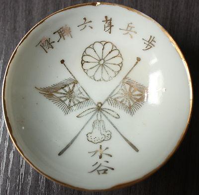 Antique Japanese Military WW2 Flags Chrysanthemum Army Sake Cup