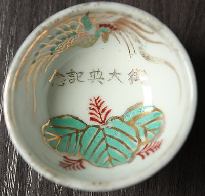 Antique Japanese Military WW2 Showa Enthronement Army Sake Cup