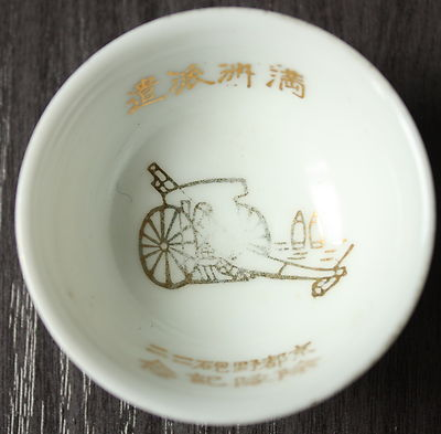 Antique Japanese military WW2 MANCHURIA KYOTO ARTILLERY army sake cup