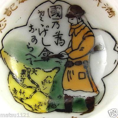 Japanese Army Navy, Military Sake Cup, Japan Antique Item 1938/1945