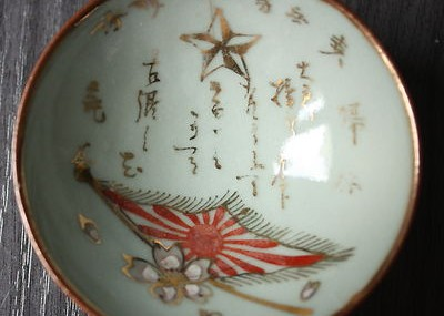 Antique Japanese Military WW2 Poem Flag Furlough Army Sake Cup