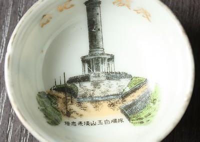 Antique Japanese military WW2 Port Arthur Memorial Army Sake Cup