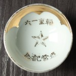 Antique Japanese Military WW2 Transport Star Army Sake Cup
