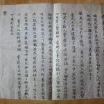B891 JOSEON Dynasty Handwritten Manuscript Document or Letter old Korean Antique